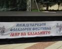 Участие в МФФ Нишавски хоровод и МФФ Мир на Балканите
